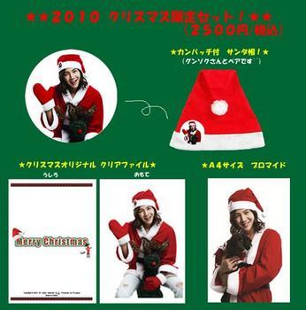 クリスマス限定セット.jpg