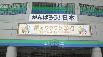 ワクワク学校.JPG
