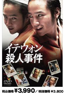 梨泰院殺人事件DVD.jpg